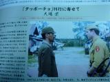 大場大尉とルイス大尉 著書『タッポーチョ』