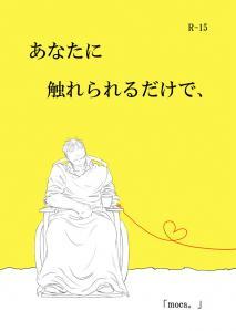 anatani-manga-omote-moji.jpg
