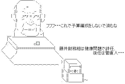 藤井 テレビ