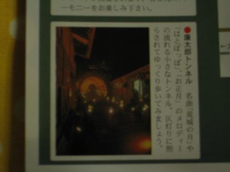 ④瀧廉太郎トンネル