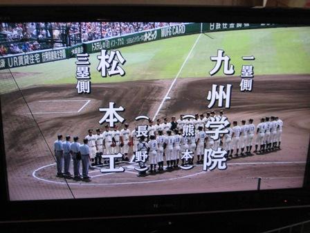 ②高校野球