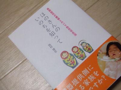 【ほのちゃん】表紙