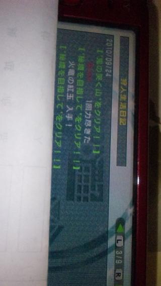 100924_202043_convert_20100924220035.jpg