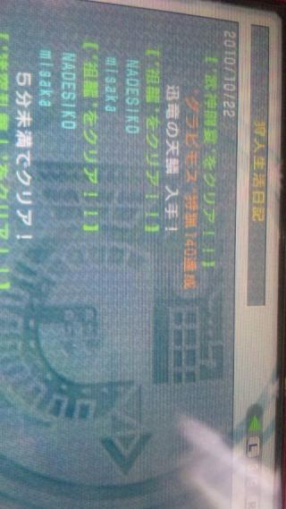101022_141926_convert_20101022143452.jpg