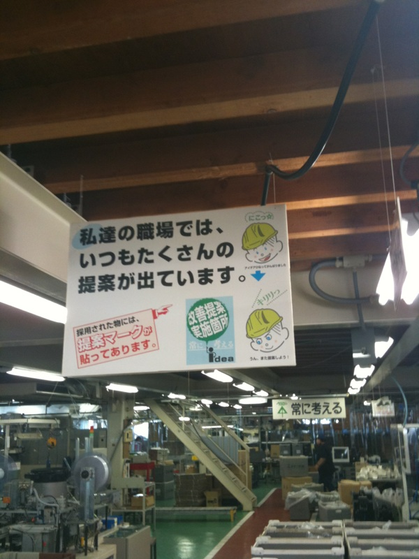 未来工業2