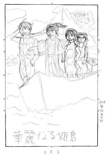 華麗なる姫島・ネームP2(扉絵)