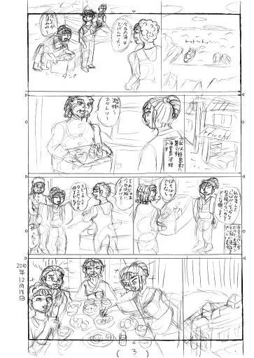 華麗なる姫島・ネームP3