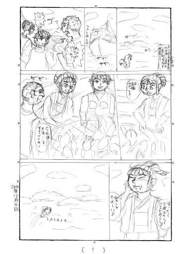 華麗なる姫島・ネームP1
