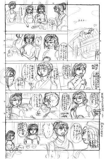 華麗なる姫島・ネームP6