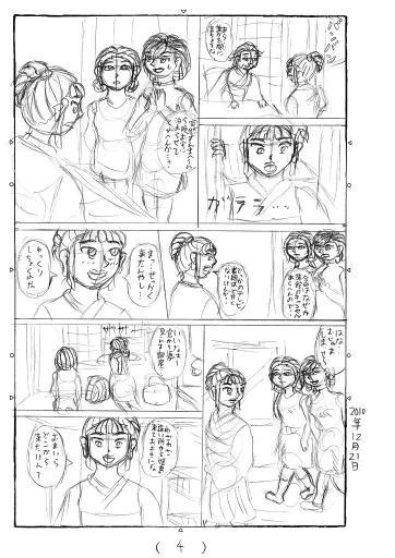 華麗なる姫島・ネームP4