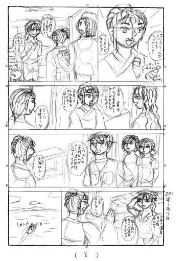 華麗なる姫島・ネームP8