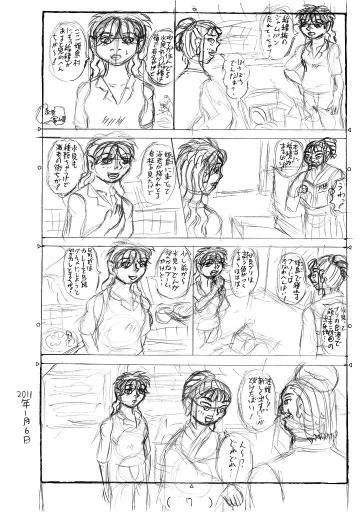 華麗なる姫島・ネームP7