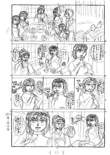 華麗なる姫島・ネームP11