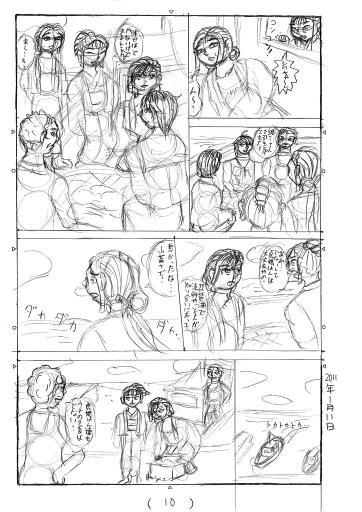 華麗なる姫島・ネームP10