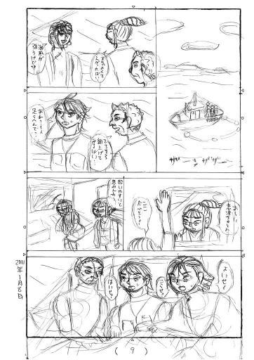 華麗なる姫島・ネームP9