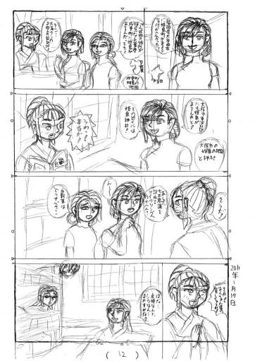 華麗なる姫島・ネームP12