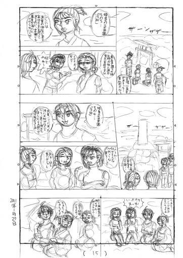 華麗なる姫島・ネームP15