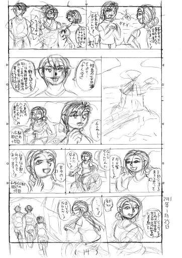 華麗なる姫島・ネームP14