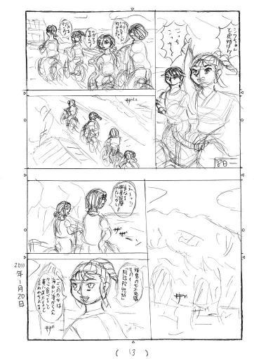 華麗なる姫島・ネームP13