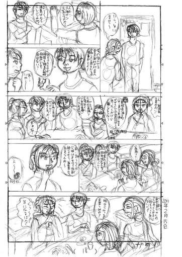 華麗なる姫島・ネームP18