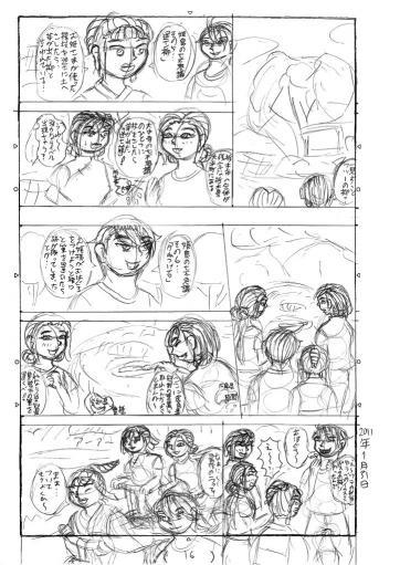 華麗なる姫島・ネームP16