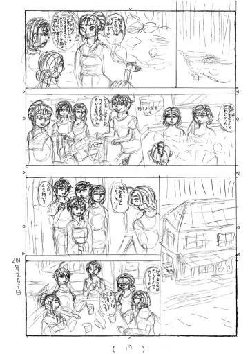 華麗なる姫島・ネームP17