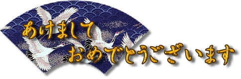 SD-akemashite01.jpg