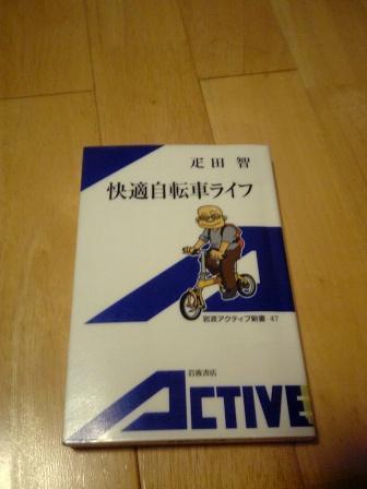 快適自転車ライフV6012814