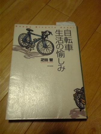 自転車生活の愉しみV6010001