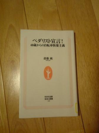 ぺダリスト宣言V6010004