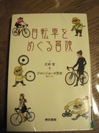 自転車をめぐる冒険IMG_0118