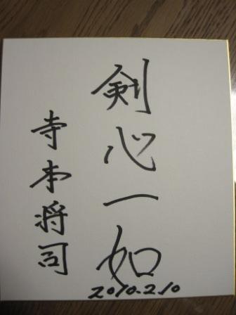 剣心一如IMG_0178