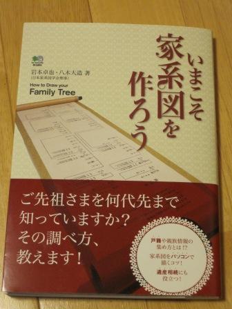家計図を作ろうIMG_0221