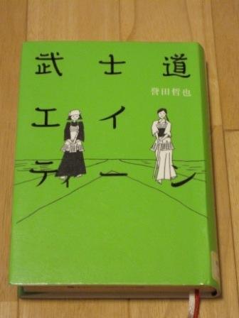 武士道エイティーンIMG_0222