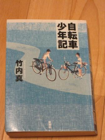 自転車少年記IMG_0224