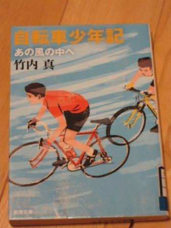 自転車少年記ⅡIMG_0225