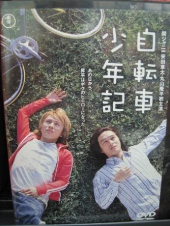 自転車少年記DVDIMG_0226