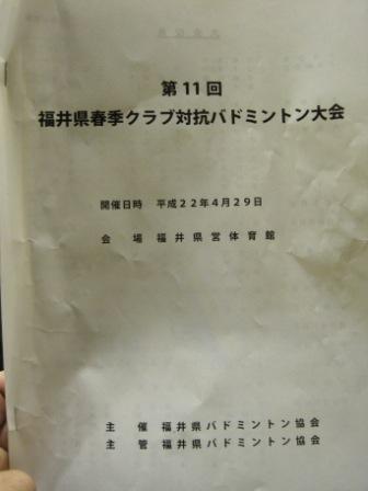プログラムIMG_0326