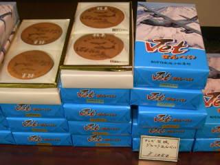 komaki20091010g.jpg
