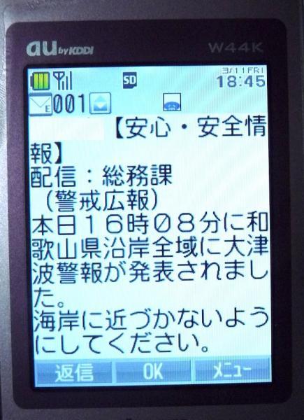 波~和歌山でも避難勧告!-00