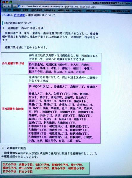 津波~和歌山でも避難勧告!-02