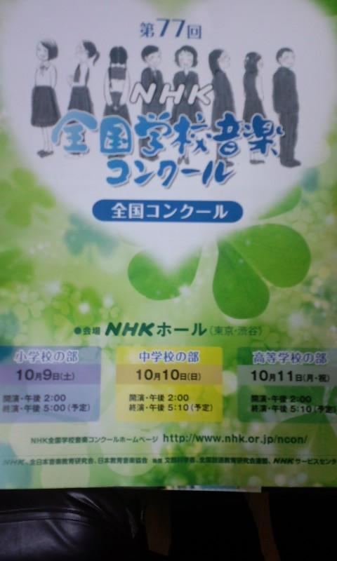 NHKコンクール目録