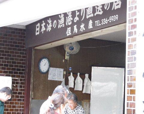 日本海魚屋