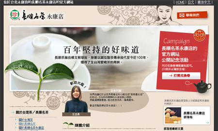長順名茶永康店 官方網站