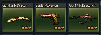 ドラゴンでそろえた