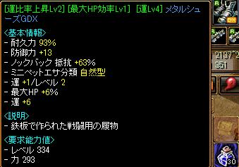 RedStone 10.02.02[10]
