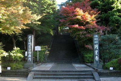 秋の鎌倉~円覚寺。