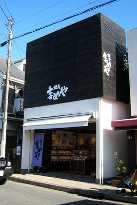 鎌倉まめや 長谷本店。