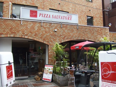 PIZZA SALVATORE CUOMO(ピザ サルバトーレ クオモ)