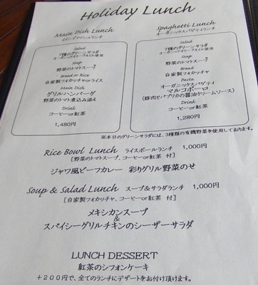 Royal Garden Cafe(ロイヤルガーデンカフェ) 渋谷店  休日ランチメニュー